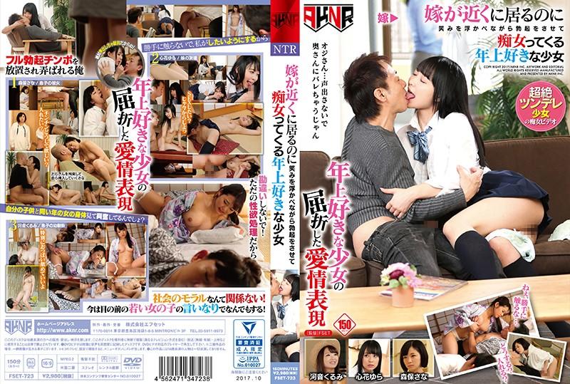 FSET-723 Moriho Sana Kawane Kurumi Konoka Yura - 720HD
