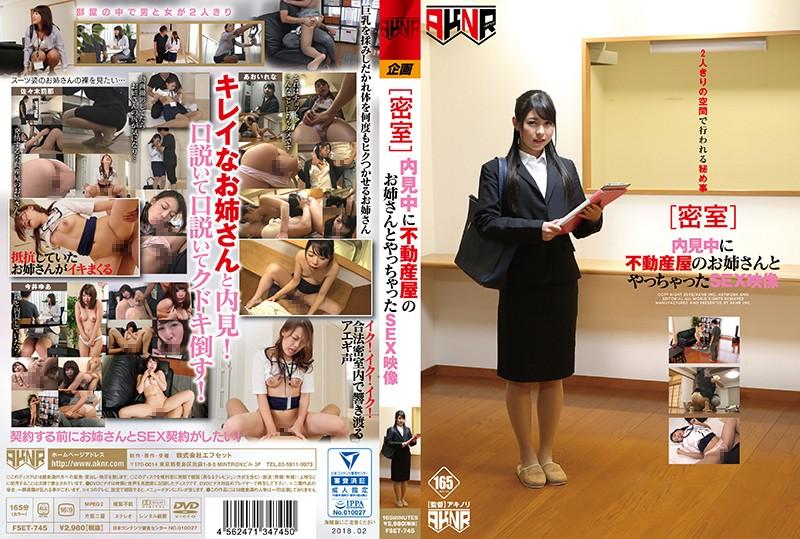 FSET-745 Aoi Rena Imai Yua SEX Footage - 720HD