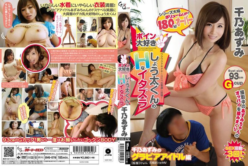 GVG-072 Yukino Azumi Love Quotient - HD
