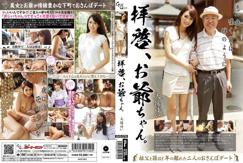 GVG-379 Oba Yui Dear Sirs Oji-chan - 1080HD
