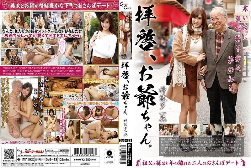 GVG-423 Dear Sirs, Oji-chan. Ichika Kamihata - 1080HD