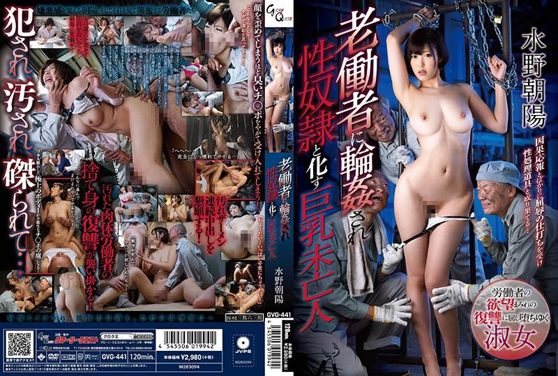 GVG-441 Mizuno Asahi Busty Widow - 1080HD
