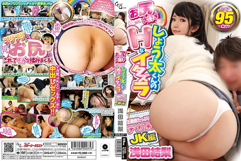 GVG-471 Ass Love Quotient Kun Of H Prank Yuri Asada - 1080HD