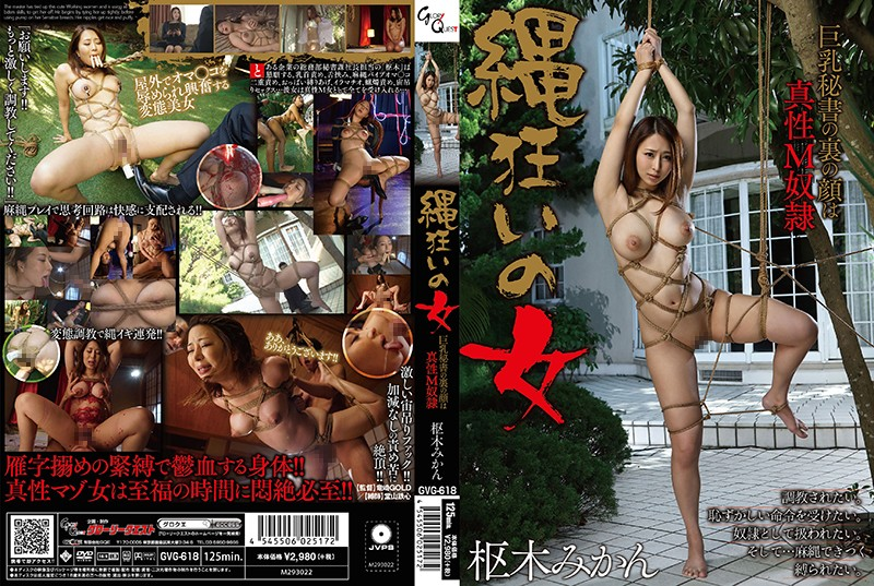 GVG-618 Kururugi Mikan Roped Cunt Tree Oranges - 1080HD