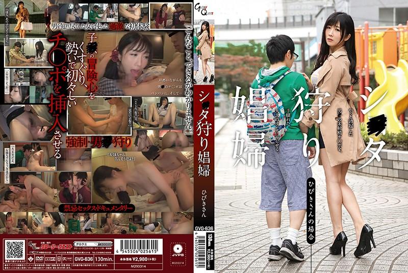 GVG-636 Hibiki Otsuki Hunting Prostitute - 1080HD