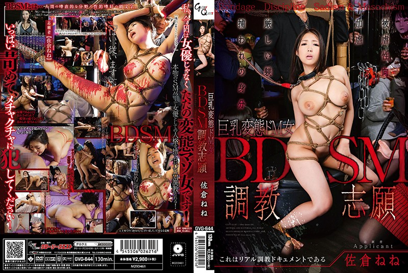 GVG-644 Sakura Nene BDSM Training Volunteer - 1080HD