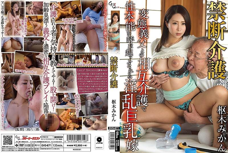 GVG-671 Kururugi Mikan Tokuda Shigeo Forbidden Care - 1080HD