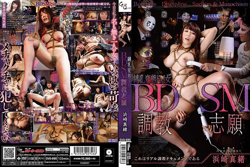 GVG-690 Hamasaki Mao BDSM Training - 1080HD