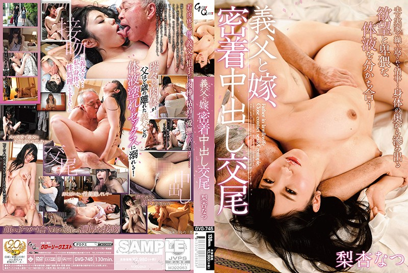 GVG-745 Rian Natsu My Daughter-in-law - 1080HD
