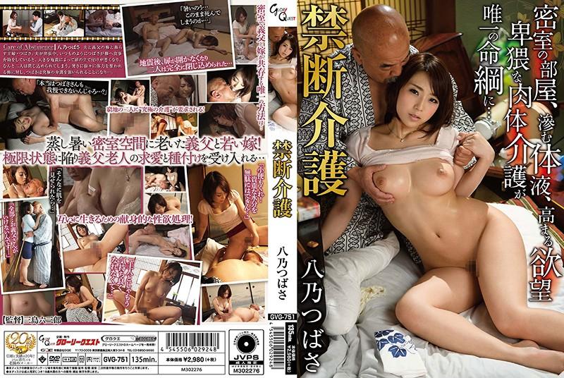 GVG-751 Hachino Tsubasa Forbidden Nursing Care - 1080HD