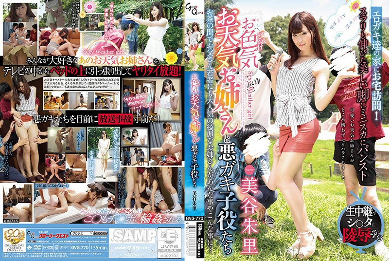 GVG-770 Mitani Akari Weather Sister - 1080HD