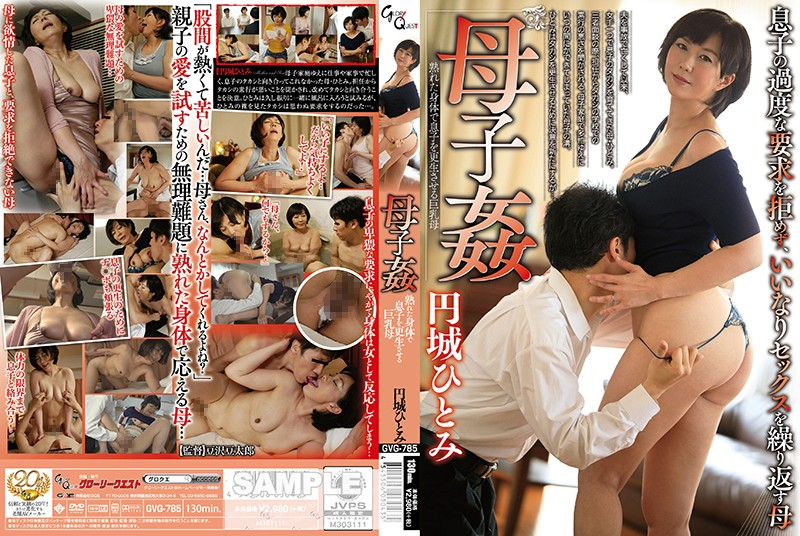 GVG-785 Enshiro Hitomi Mother's Adolescent - 1080HD
