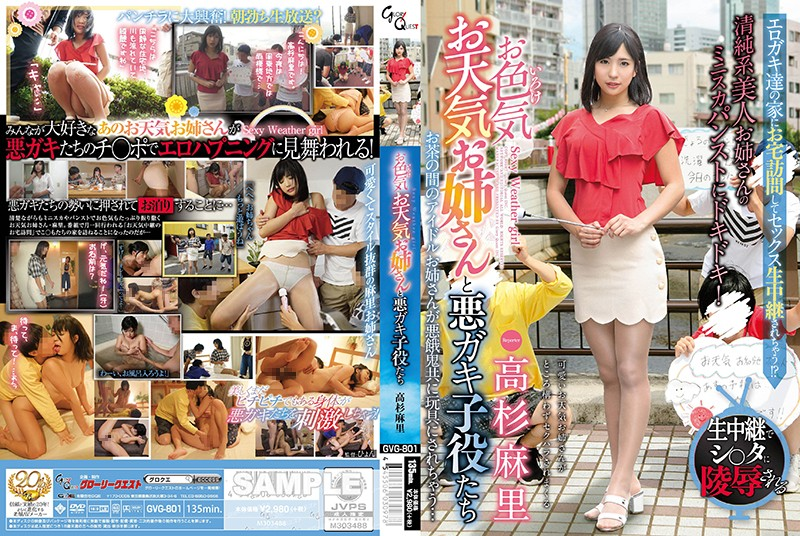 GVG-801 Takasugi Mari Weather Sister - 1080HD