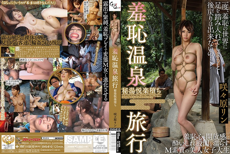 GVG-810 Sasahara Rin Shameful Hot Spring Trip - 1080HD