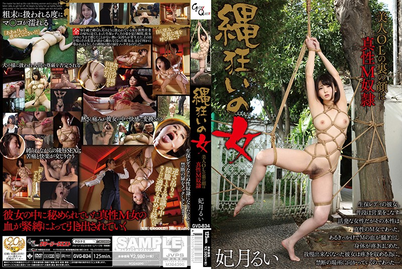 GVG-834 Hitzuki Rui Rope Crazy Woman Daughter - 1080HD