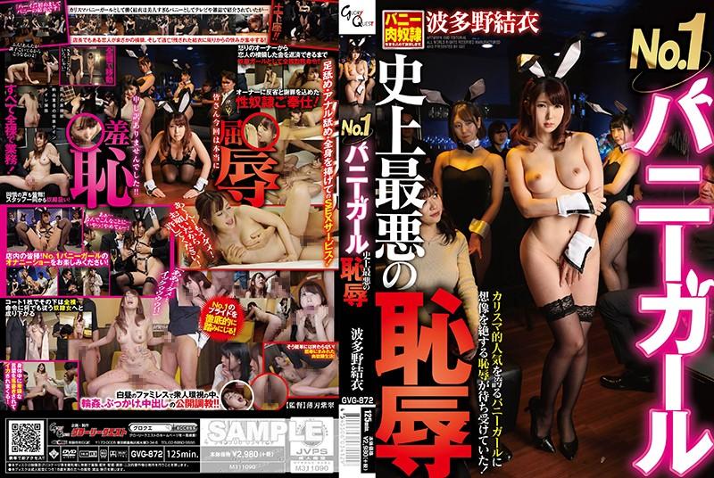 GVG-872 Hatano Yui Bunny Girl Worst Shame - 1080HD