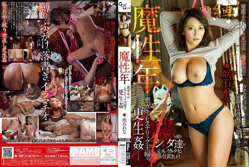 GVG-895 Fukiishi Rena Fragile Age - 1080HD