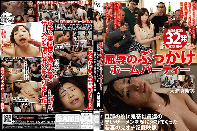 GVG-897 Oura Manami Home Party - 1080HD
