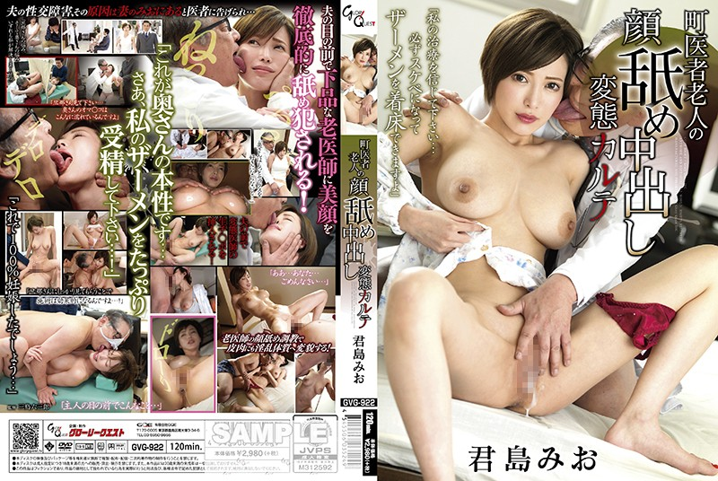 GVG-922 Kimijima Mio Doctor Old Man - 1080HD
