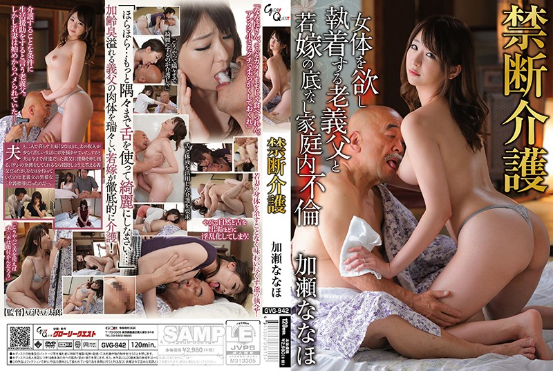 GVG-942 Kase Nanaho Forbidden Care - 1080HD