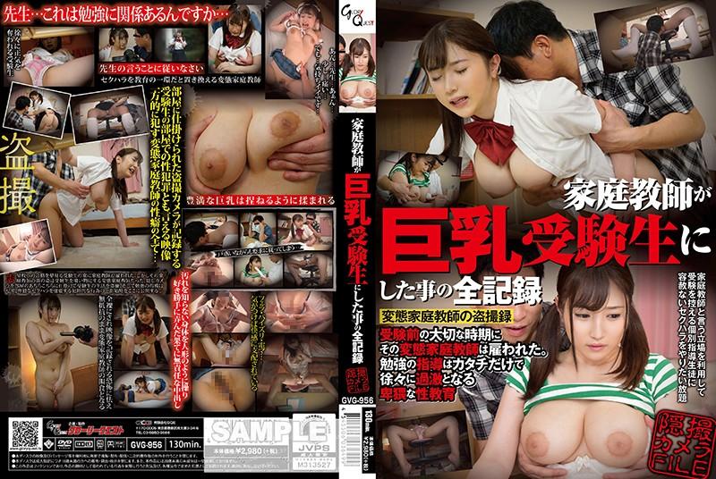 GVG-956 Morimoto Tsugumi Big-breasted Student - 1080HD