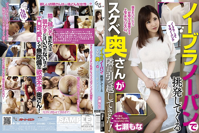 GVG-980 Nanase Mona Lascivious Wife - 1080HD