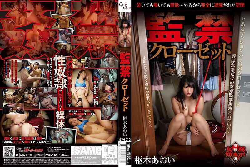GVH-010 Kururigi Aoi Confinement Closet - 1080HD