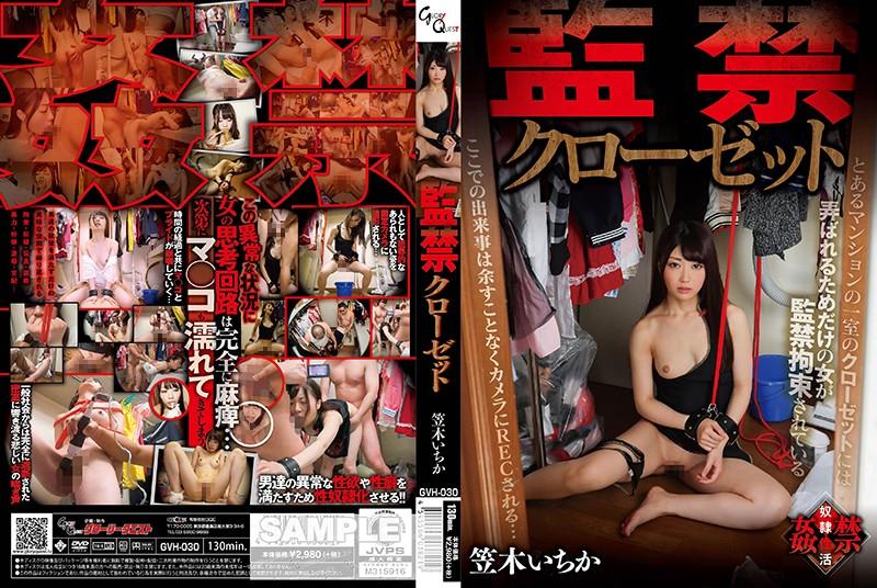 GVH-030 Kasagi Ichika Confinement Closet - 1080HD