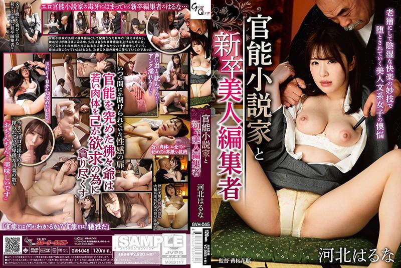 GVH-045 Kawakita Haruna Sensual Novelist - 1080HD