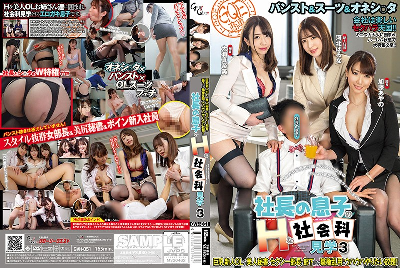 GVH-051 Katou Ayano Kawakita Haruna Oura Manami - 1080HD