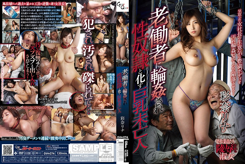 GVH-074 Ayana Rina Busty Widow - 1080HD