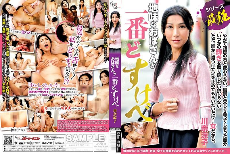 GVH-097 Kawana Ryouko Quiet Aunt - 1080HD