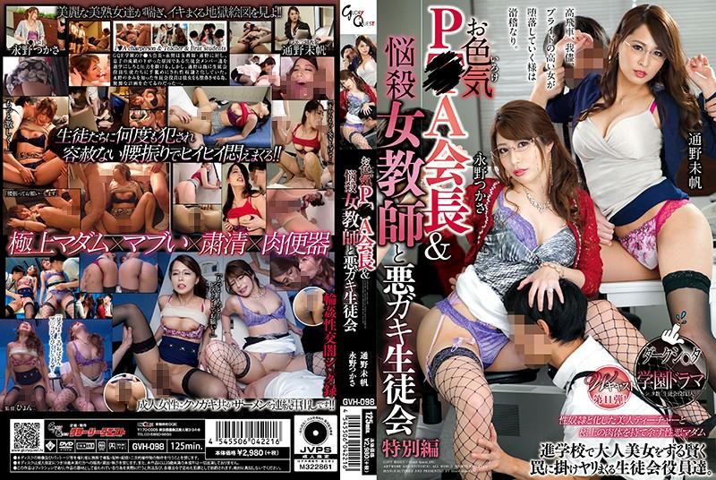 GVH-098 Tsuno Miho Nagano Tsukasa Teacher - 1080HD