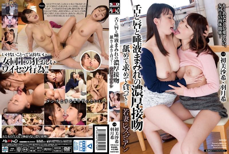 HAVD-924 Hatsuki Nozomi Hatsumi Saki Lesbian - 720HD