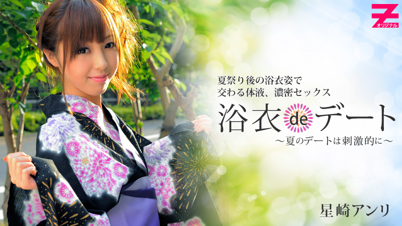 HEYZO-0001 Anri Hoshizaki - 720HD