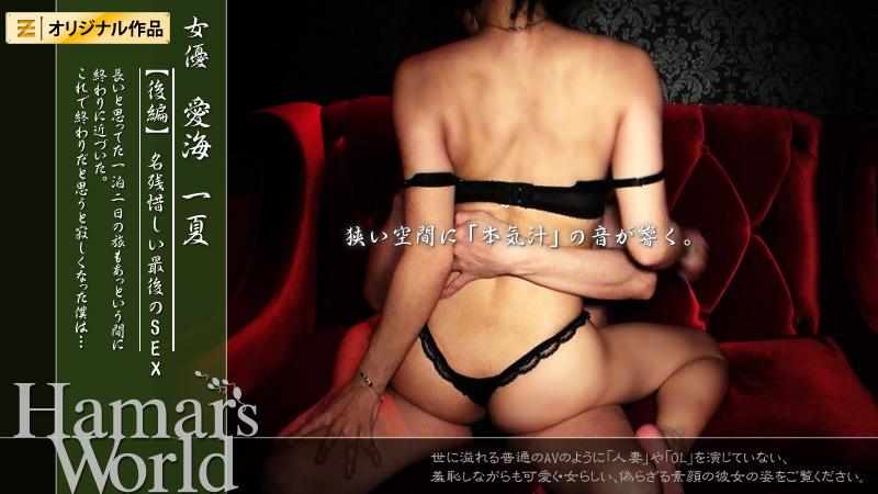 HEYZO-0150 Manami Hitonatsu - 1080HD
