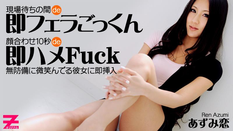 HEYZO-0282 Ren Azumi - 720HD