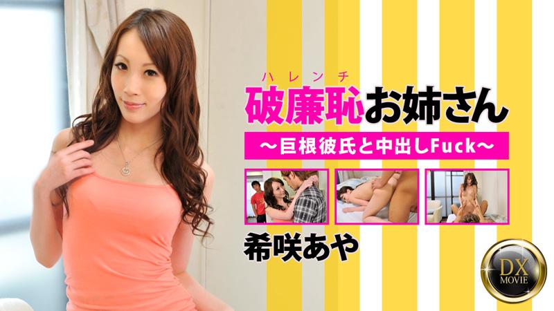 HEYZO-0337 Kisaki Aya - 720HD