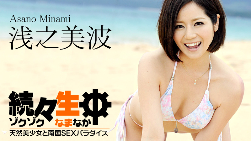 HEYZO-0350 Minami Asano - 1080HD