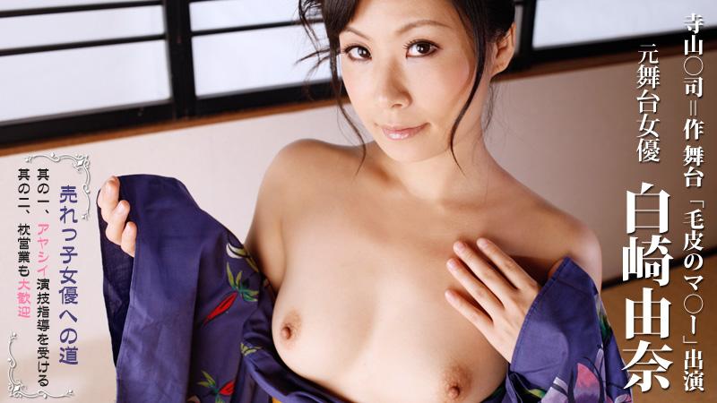 HEYZO-0396 Yuna Shirosaki - 1080HD