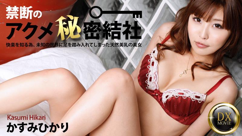 HEYZO-0405 Hikari Kasumi - 1080HD