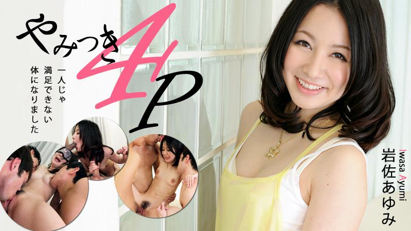 HEYZO-0463 Ayumi Iwasa - 1080HD