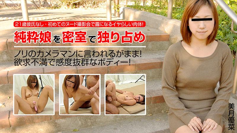 HEYZO-0466 Yuuna Mizuki - 1080HD