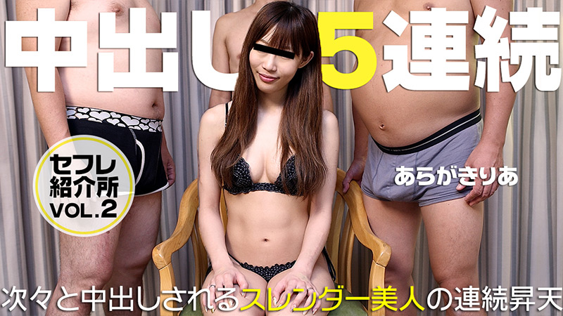 HEYZO-0509 Ria Aragaki - 1080HD