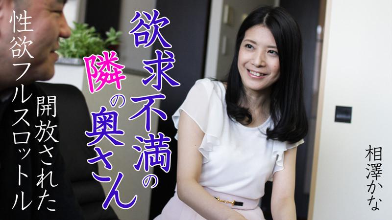 HEYZO-0616 Kana Aizawa - 1080HD