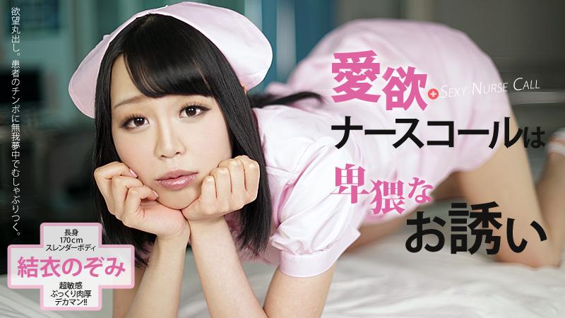 HEYZO-0621 Nozomi Yui - 1080HD