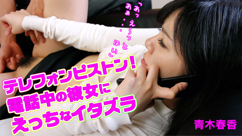 HEYZO-0635 Haruka Aoki - 1080HD