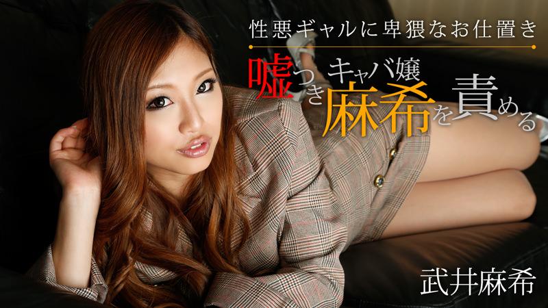 HEYZO-0662 Maki Takei - 1080HD