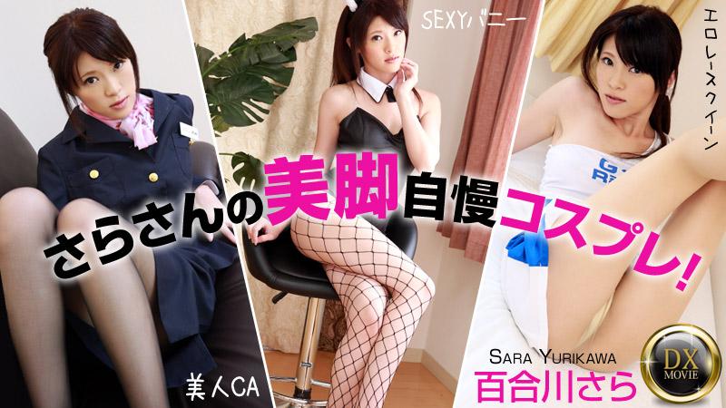 HEYZO-0707 Sara Yurikawa - 1080HD