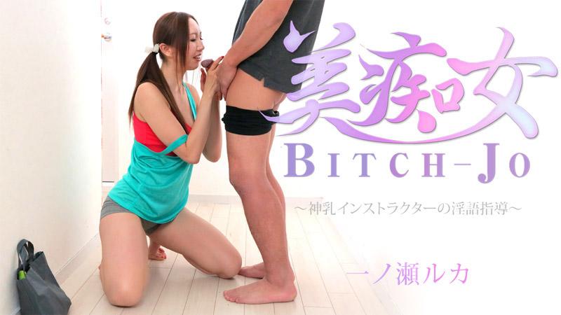 HEYZO-0722 Ruca Ichinose - 1080HD